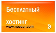 Novour.com - Бесплатный хостинг